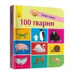 Книга Трофимова К. Смарт-книги. 100 животных