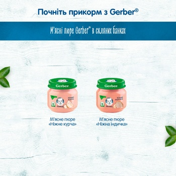 Gerber with cauliflower and rabbit puree 130g - buy, prices for CityMarket - photo 3