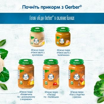 Gerber with cauliflower and rabbit puree 130g - buy, prices for CityMarket - photo 5