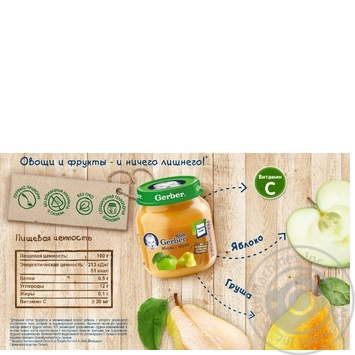 Fruit puree Gerber apple and pear for 5+ months babies 130g - buy, prices for Auchan - image 2