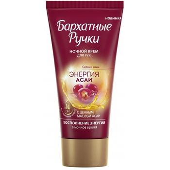 Barkhatnye Ruchky Asai Energy night cream 45ml - buy, prices for Auchan - image 1