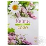Календарь на 2020 год Световид Цветы