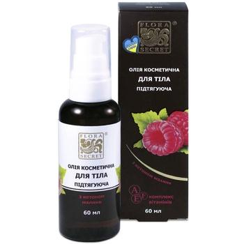 Масло для тела Flora Secret с кетонами малины 60мл - купить, цены на Novus - фото 1