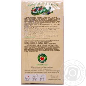 Чай Поліський чай Полесский сад фруктово-ягодный в пакетиках 2г*20шт - купить, цены на Novus - фото 2