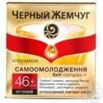 Cream Chernyi zhemchug for face 45ml