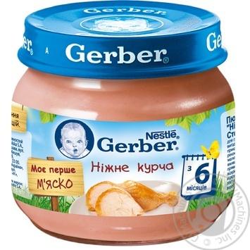 Пюре Гербер Нежный Цыпленок для детей с 6 месяцев 80г