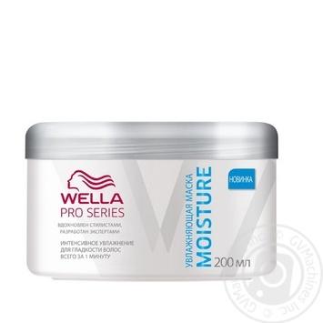 Маска для волосся зволожуюча Wella Pro Series Moisture 200мл