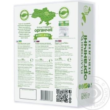 Хлопья Козуб овсяные органические 500г - купить, цены на МегаМаркет - фото 2