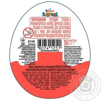Яйцо Kinder Surprise Для девочек Enchantimals из молочного шоколада c молочным внутренним слоем и игрушкой внутри 20г - купить, цены на СитиМаркет - фото 2