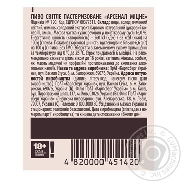 Arsenal Micne lager beer 8% 0,5l - buy, prices for Furshet - image 2