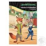 Disney Zootopia Developing Book