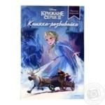 Книга-развивайка Disney Холодное сердце