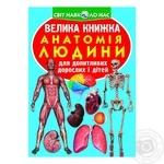 Книга Кристалл Бук Анатомия человека большая
