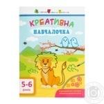 Книга АРТ Креативная обучалочка. 5-6 лет