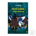 Книга дитяча Малий Вовчик-лісовий детектив Видавництво Старого Лева Пригоди Малого Вовчика