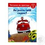 Cars. How DoesYour Garden Grow? Reading Like an Adventure. Level 2 Book