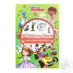 Книга-раскраска Disney с наклейками