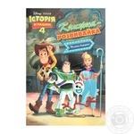 Книга История игрушек 4