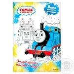 Книга Томас и его друзья водная раскраска