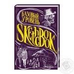 Книга SketchBook. Базовий рівень