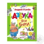 Книга Азбука для Буки