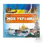 Книга Моя Украина Самые интересные факты