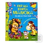 Книга Первая книга малыша От 2 до 3 лет