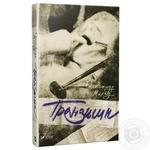 Книга Транзишн