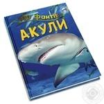 Книга 100 фактов Акулы