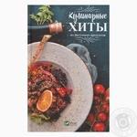 Книга Кулінарні хіти з доступних продуктів