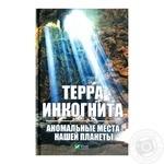 Book The Terra Incognita