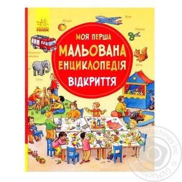 Книга Ранок Энциклопедия Открытие 270020 - купить, цены на Фуршет - фото 1