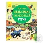 Энциклопедия Ферма Ранок 270021 - купить, цены на Фуршет - фото 1