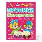 Книга Кристал Бук Прописи Математика