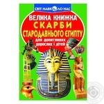 Книга Кристалл Бук Большая книга Сокровища Египта
