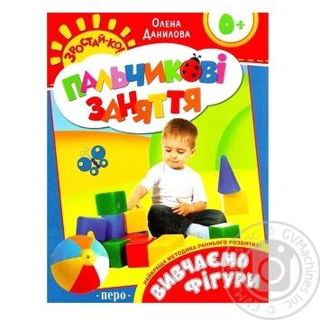 Книга Перо Пальчиковые занятия Изучаем фигуры - купить, цены на Фуршет - фото 1