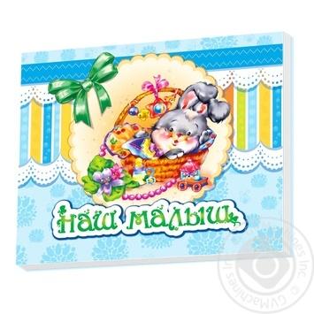 Ranok Book Album Our Baby А230006Р - buy, prices for Furshet - image 1
