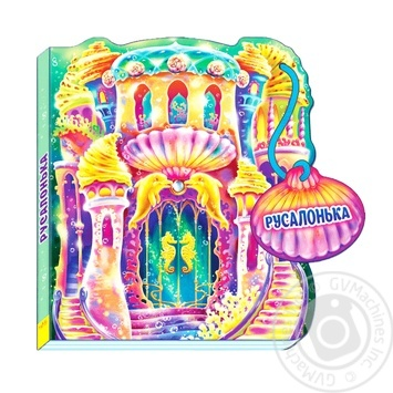 Книга Ранок Русалонька казки 252800 - купити, ціни на Фуршет - фото 1