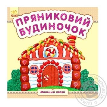 Ranok Book Gingerbread House 269952 - buy, prices for Furshet - image 1