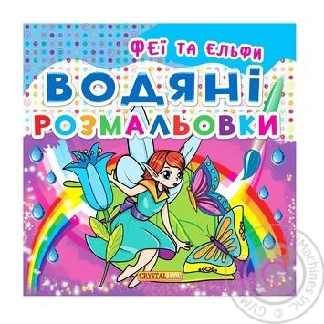 Раскраски Кристалл Бук водные Феи и Эльфы - купить, цены на Фуршет - фото 1