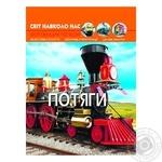 Книга Кристалл Бук Мир вокруг нас Поезда