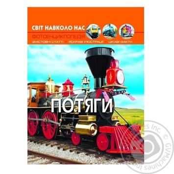 Книга Кристалл Бук Мир вокруг нас Поезда - купить, цены на Фуршет - фото 1