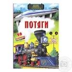 Книга Кристалл Бук с окошками Поезда