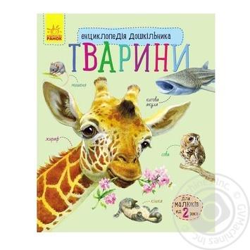 Encyclopedia of Animals Ranok 252765 - buy, prices for Furshet - image 1