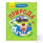 Книга Ранок Чомусики Природа Л875011У - купити, ціни на Фуршет - фото 1