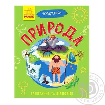 Книга Ранок Чомусики Природа Л875011У - купить, цены на Фуршет - фото 1