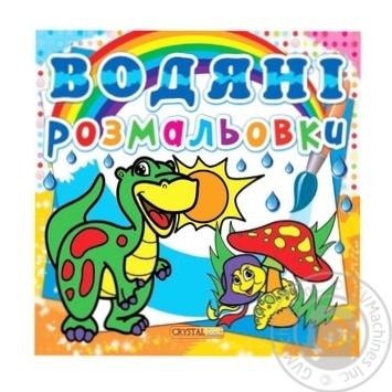 Раскраски водяные Кристалл Бук Динозаврик - купить, цены на Фуршет - фото 1