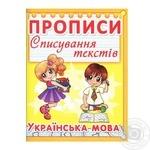 Прописи Кристалл Бук Списание текстов Украинский язык