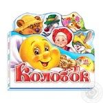 Книга Ранок Колобок сказки М332014У - купить, цены на Фуршет - фото 1