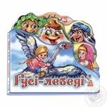 Книга Ранок Гуси лебеди сказки М332012У - купить, цены на Фуршет - фото 1